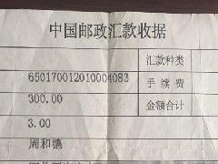 一张十四年前的汇款单
