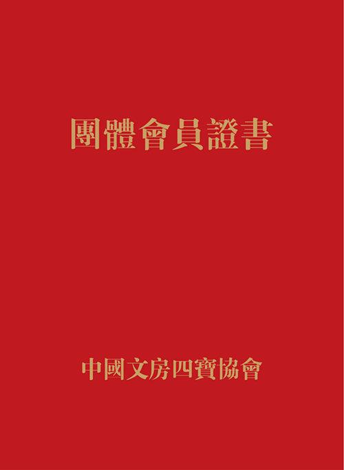 中国文房四宝协会会员荣誉证书