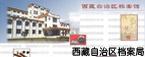 西藏自治区档案局