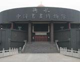 衡水中国书画博物馆